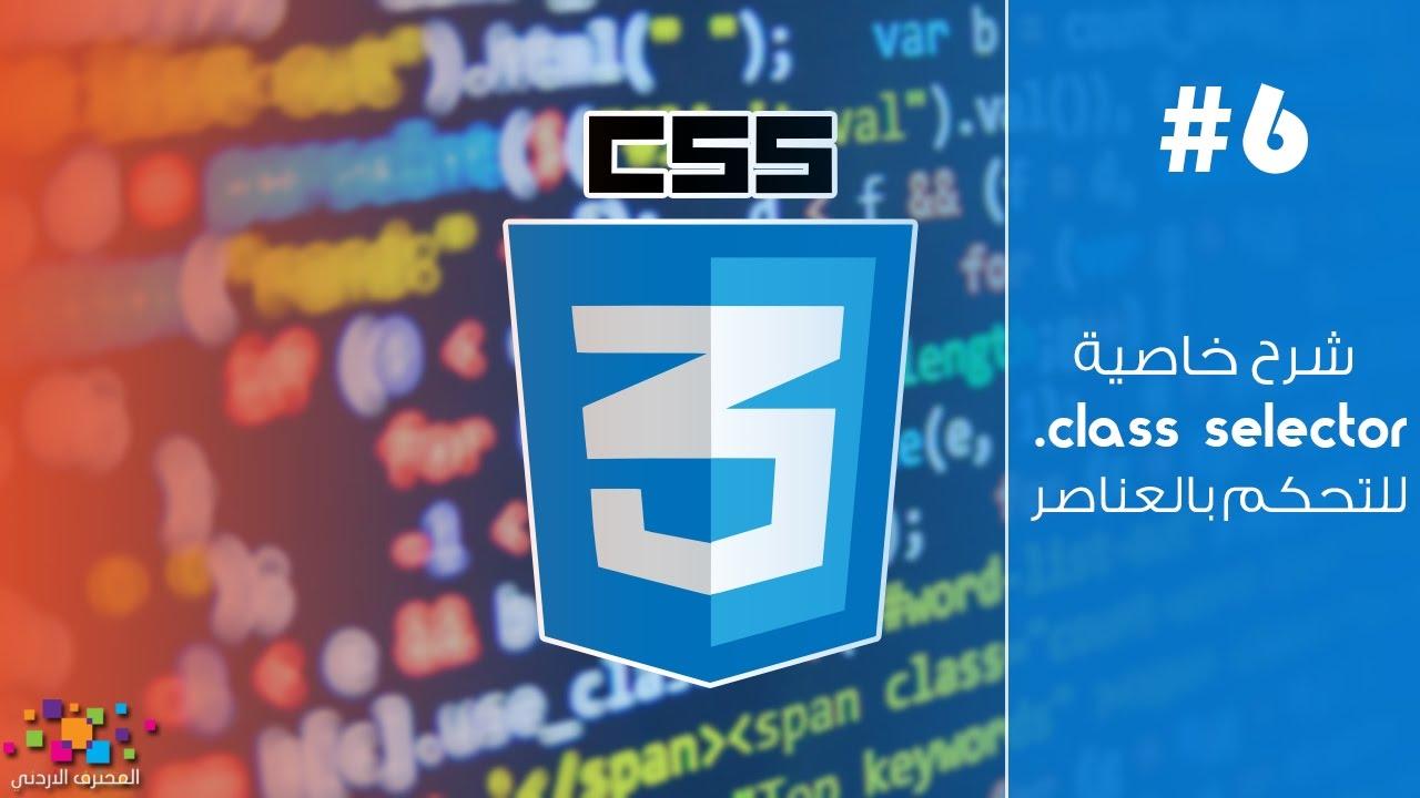 شرح خاصية .class selector للتحكم بالعناصر بلغة CSS (ح6)