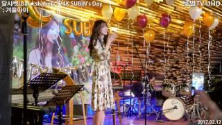 [은별TV 4K] 20170212 달샤벳(Dalshabet) 수빈 24K SUBIN DAY 라이브쇼 - 02…