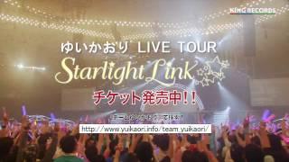 ゆいかおりLIVE TOUR「Starlight Link」CM