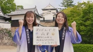 観光で岡山を元気に!