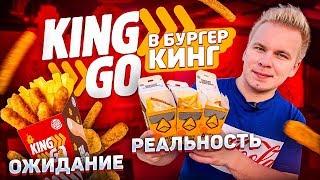 King Go в БУРГЕР КИНГ!  / Все оказалось хуже, чем я думал / Летние новинки Burger King