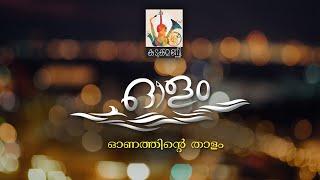 ഓളം - ഓണത്തിന്റെ താളം | Olam Onathinte Thaalam | Malayalam Music Video | Onam Song