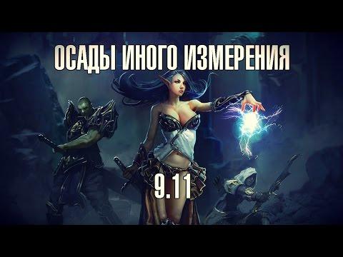 Lineage 2 - Осады Иного Измерения 9.11 от портала GoHa.Ru