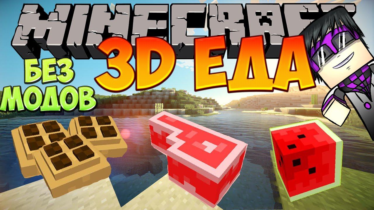 Minecraft моды на Еду