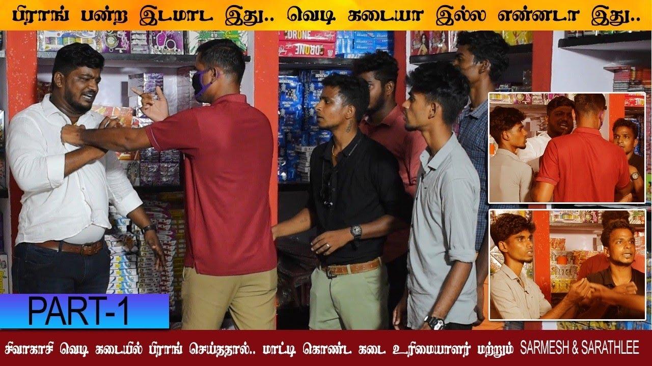 Police yidam mattikonda nagai 360* team | tamil prank | mayilai 360*