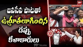 Janasainik Song on Pawan Kalyan | Rajahmundry | Janasena 5th Formation Day | 99TV