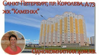 "жк ""Каменка"" Санкт-Петербург, пр.Королева 73. Однокомнатная квартира."
