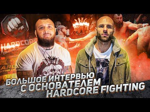 Большое интервью с Анатолием Сульяновым. Основатель Hardcore Fighting. Ответы на вопросы.