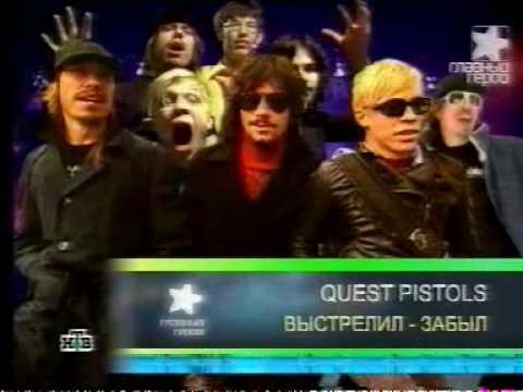 Quest Pistols - Главный герой (НТВ) - YouTube