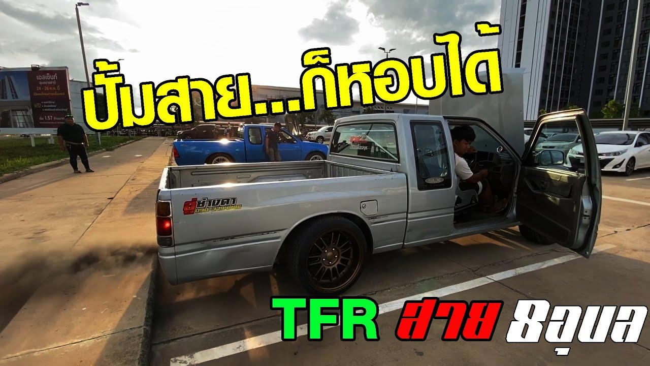 ปั่มสายเดินหอบ TFR สาย8อุบล