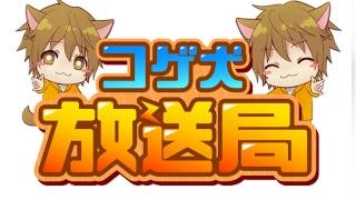 第21回コゲ犬放送局 ゲスト 赤ティン