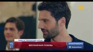 """Что приготовила судьба героям турецкого сериала """"Бесконечная любовь""""?"""