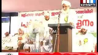 Abbas Usthad Manjanady Malhar Prarthana Duwa Smmelanam July 18 2014