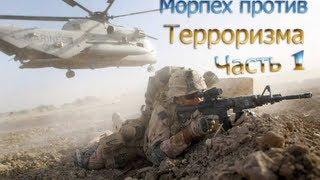 Морпех против Терроризма 5 - #1 - Ознакомление