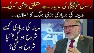 Orya Maqbool Jan Discuss Madina Instability | Harf E Raz | Neo News