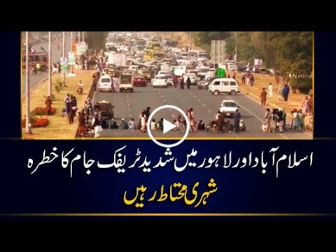 Traffic Jam expected in Islamabad and Lahore