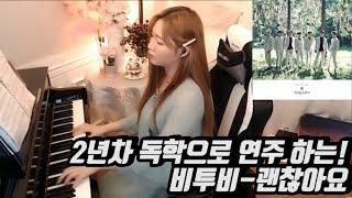 """[월요라디오]2년차 독학으로 연주하는 """"비투비-괜찮아요"""" K-POP Piano Cover """"B TO B - It is OK"""""""