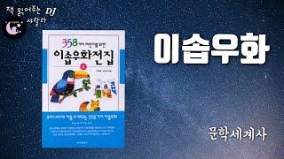 책읽어주는여자) '이솝우화' #2 동화 오디오북 ASM…