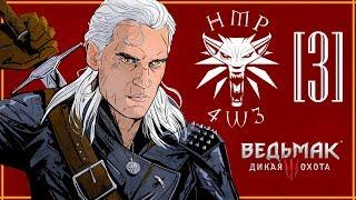Обсуждаем Cyberpunk 2077 и Сериал Ведьмак от Netflix | Играем в Ведьмак 3 с модом HMP4W3