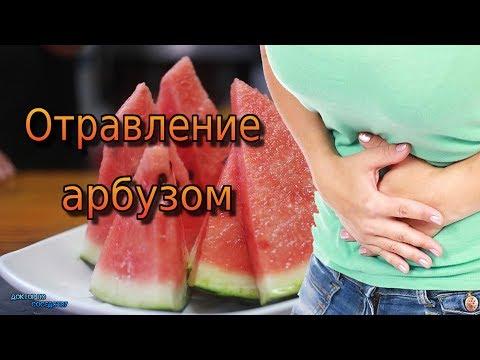 После арбуза болит желудок почему