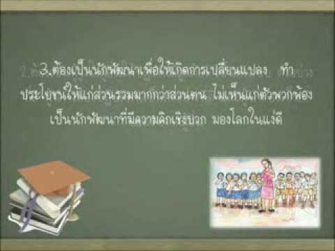 ภาวะผู้นำทางการศึกษา