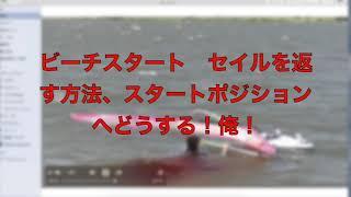 windsurfing jibe NOVE講座 ビーチスタートセイルの返し方! thumbnail
