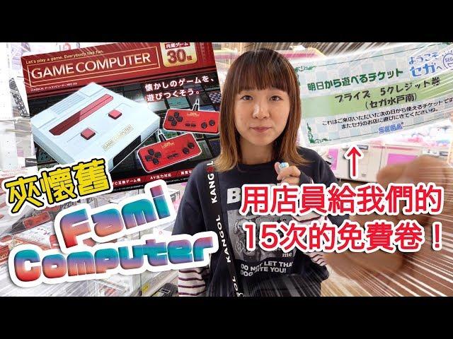 騙人吧!初代FAMI COMPUTER出現在夾娃娃機??真的能玩嗎???【火曜夾娃娃】