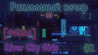 River City Girls #2 [Рандомный вечер #60]