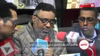 عبد الرحيم كمال يكشف تفاصيل مسلسل يحيى الفخراني الجديد
