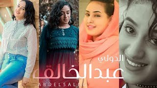 عبد الخالق - 18 سنه || New 2020 || اغاني سودانية 2020
