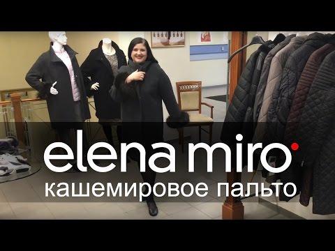 Elena Mirò Киев, Харьков, Одесса. Купить пальто, кашемировое пальто.