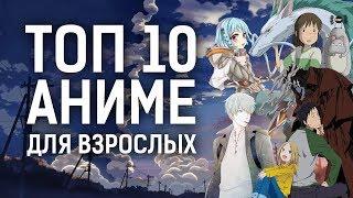 ТОП 10 лучших АНИМЕ ДЛЯ ВЗРОСЛЫХ