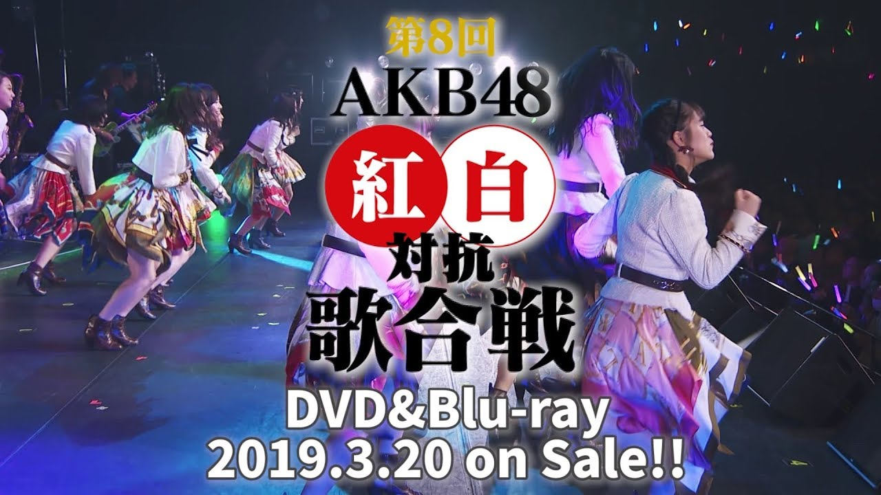 第8回 Akb48紅白対抗歌合戦 Dvd Blu Rayダイジェスト映像公開