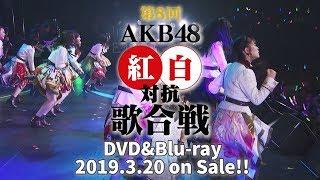 「第8回 AKB48紅白対抗歌合戦」DVD&Blu-rayダイジェスト映像公開!! / AKB48[公式]