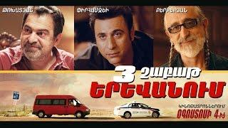 3 ՇԱԲԱԹ ԵՐԵՎԱՆՈՒՄ   Թրեյլեր 2016 / 3 WEEKS IN YEREVAN (Armenian Official Trailer)