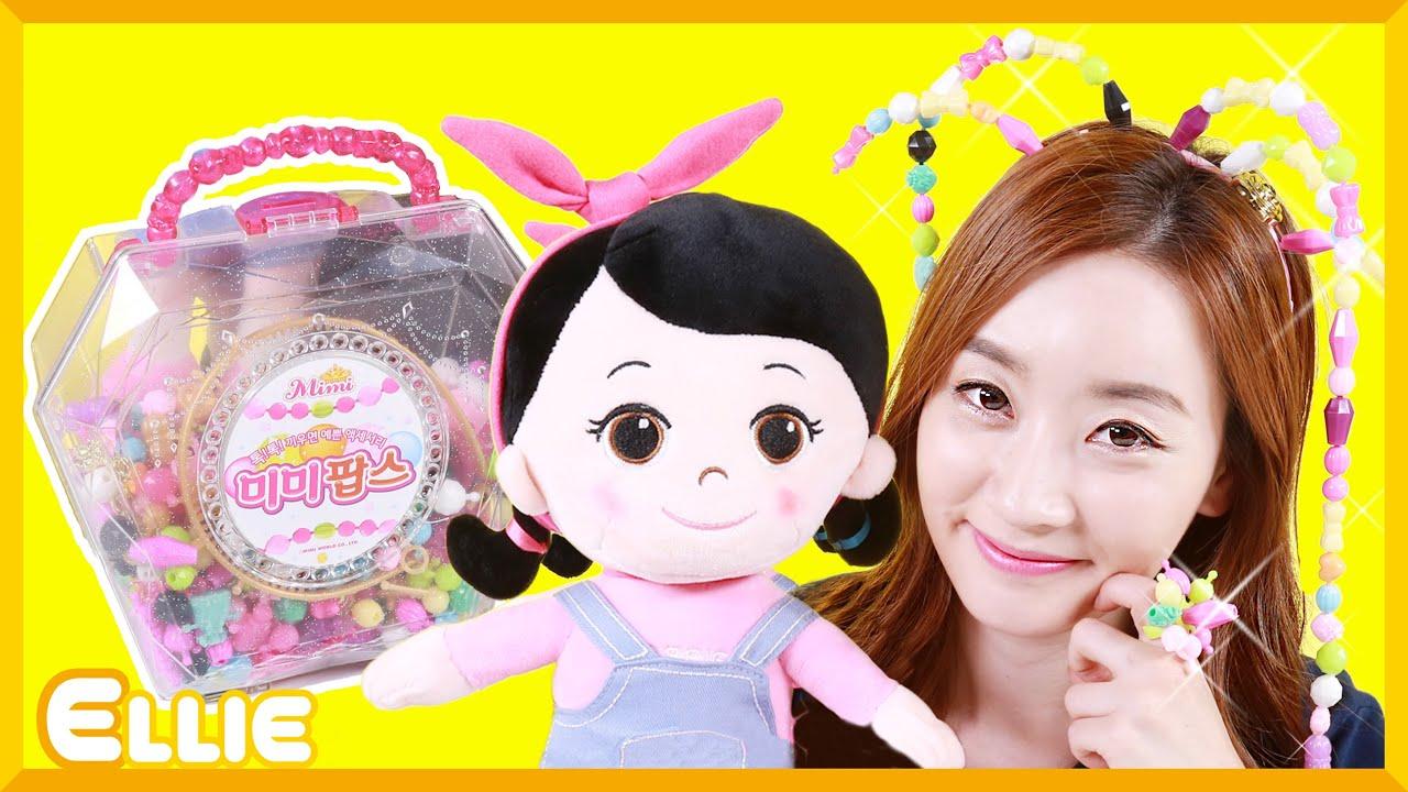 愛麗的mimipops小珠子裝飾首飾品DIY製作玩具   愛麗和故事 EllieAndStory - YouTube