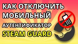 Как отключить мобильный аутентификатор Steam Guard