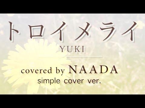 【フル/歌詞】トロイメライ YUKI コーヒーが冷めないうちに 主題歌 カバー/NAADA