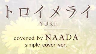 【フル/歌詞】トロイメライ YUKI カバー/NAADA