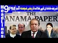 NAB requests Nawaz Sharif, Maryam to be placed on ECL - Headlines 9 PM - 14 February 2018 - Dunya