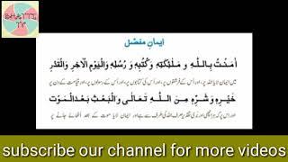 islamic #sifat of iman #iman e mufassil #iman e mujamil.
