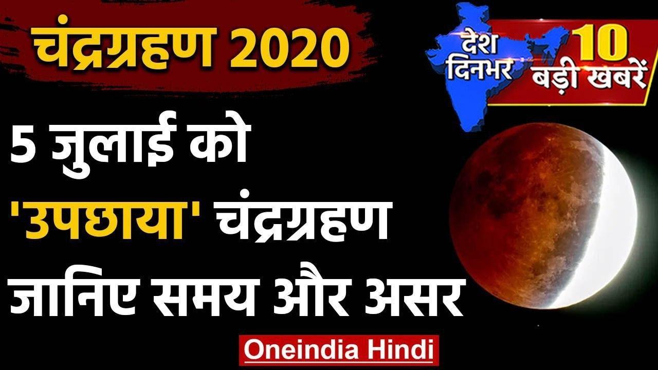 Lunar Eclipse 2020: 5 July को दिखेगा Chandra Grahan, इन बातों का रखें ध्यान | वनइंडिया हिंदी - Oneindia Hindi | वनइंडिया हिन्दी