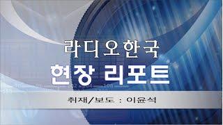 현장리포트 - 제 29회 국기의 날 기념식 (6/18)