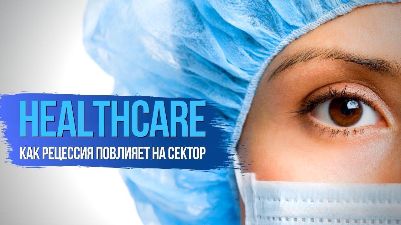 HEALTHCARE: Как рецессия может повлиять на сектор?