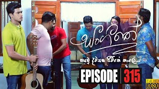 Sangeethe | Episode 315 03rd July 2020 Thumbnail