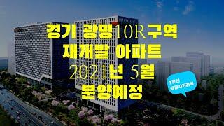 경기 광명10R구역 재개발 아파트 분양정보