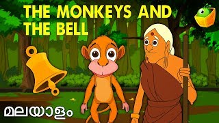 The Monkey And The Bell |Hitopadesha Tales in Malayalam  |Kids Stories