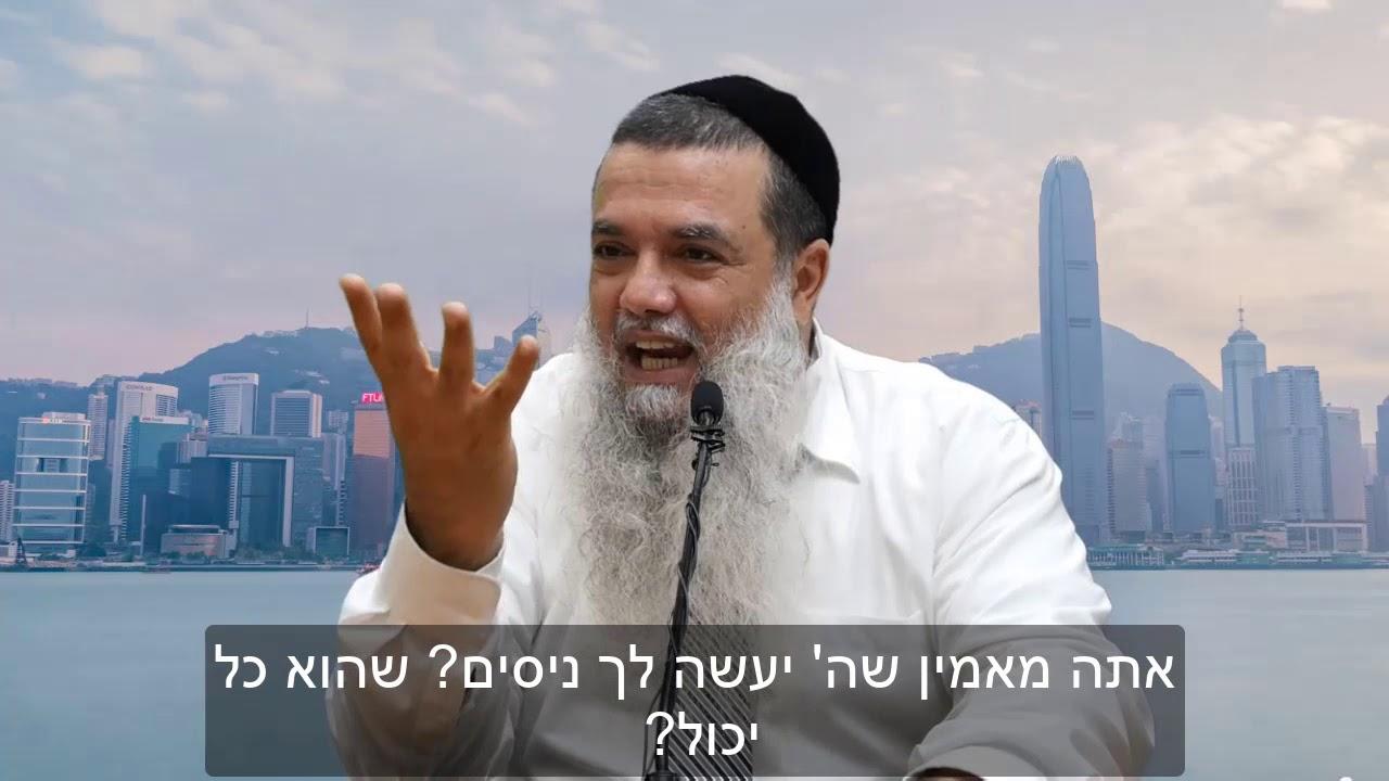 אין מעצור להשם להושיע - הרב יגאל כהן HD - קצר וחזק!