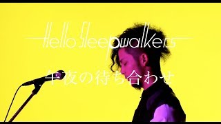 Hello Sleepwalkers - �ߖ�̑҂����킹