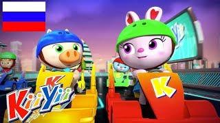 детские песни   Числа 1-20 Песня   KiiYii   мультфильмы для детей